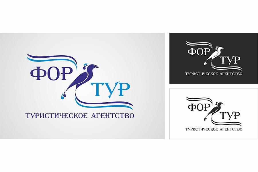 """ТУРИСТИЧЕСКАЯ АГЕНТСТВО """" ФОРТУР"""""""