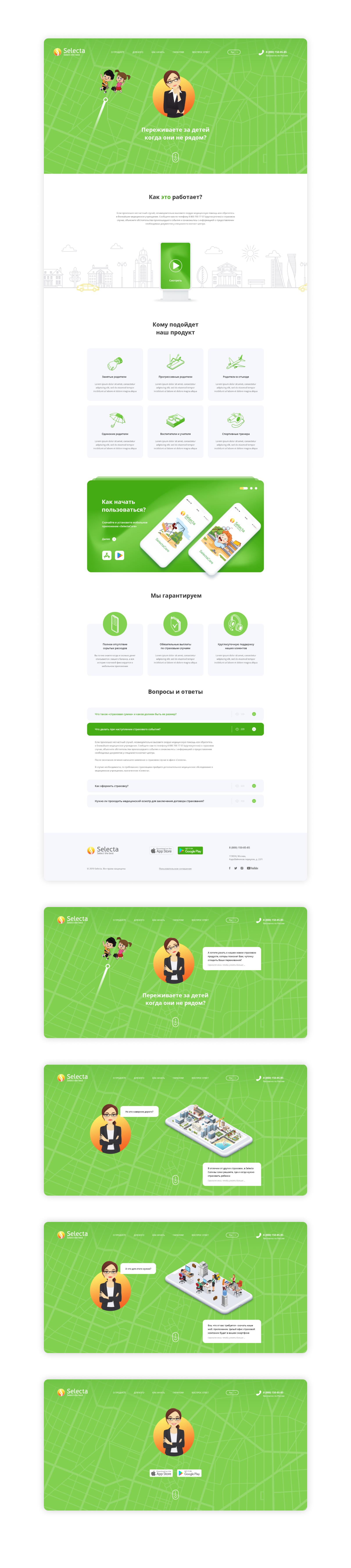 Selecta Care - инновационный страховой продукт. Landin Page