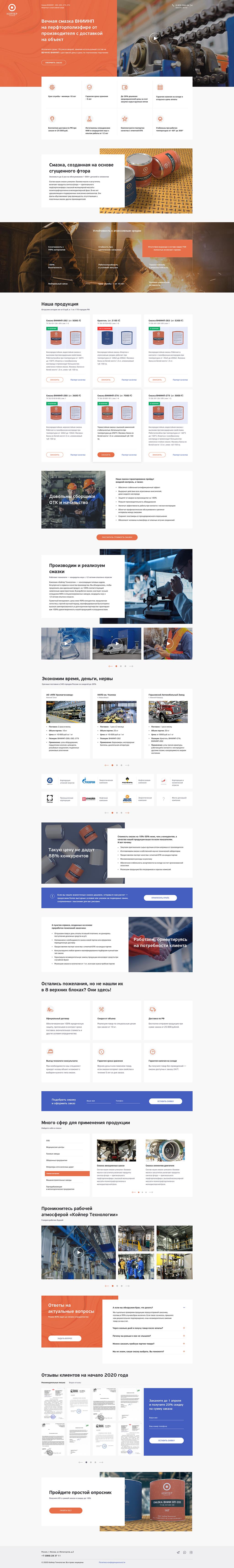 ООО «Койпер технологии» - смазка на перфторполиэфире. Landing Page