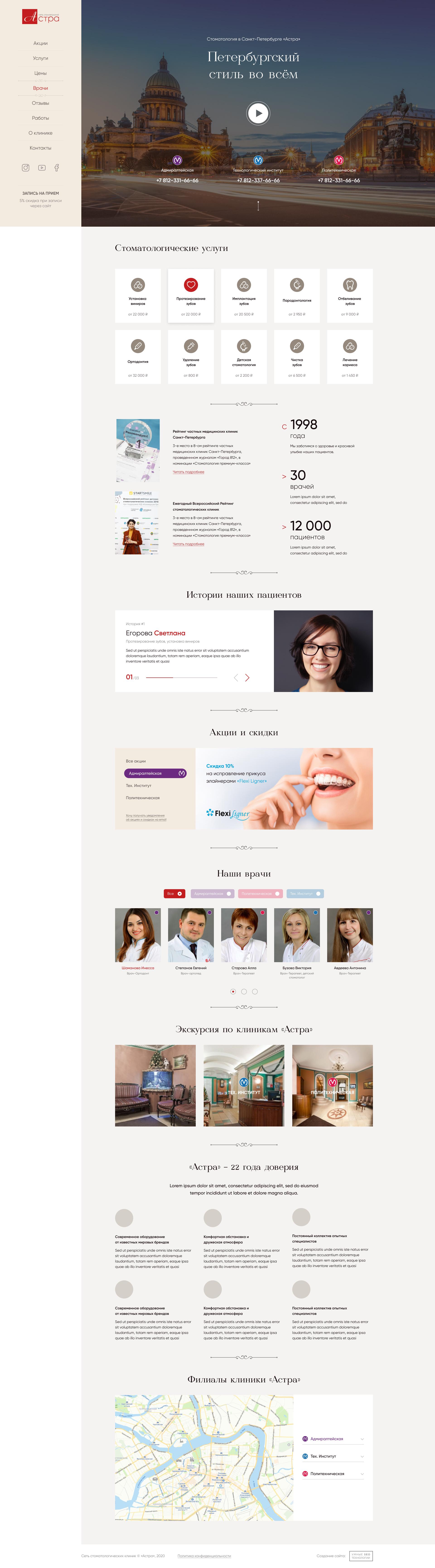 Сеть стоматологий Астра