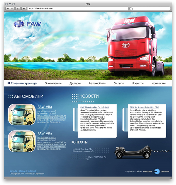 FAW Group Corporation