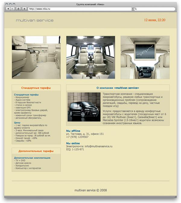 Сайт-визитка «MultivanService»