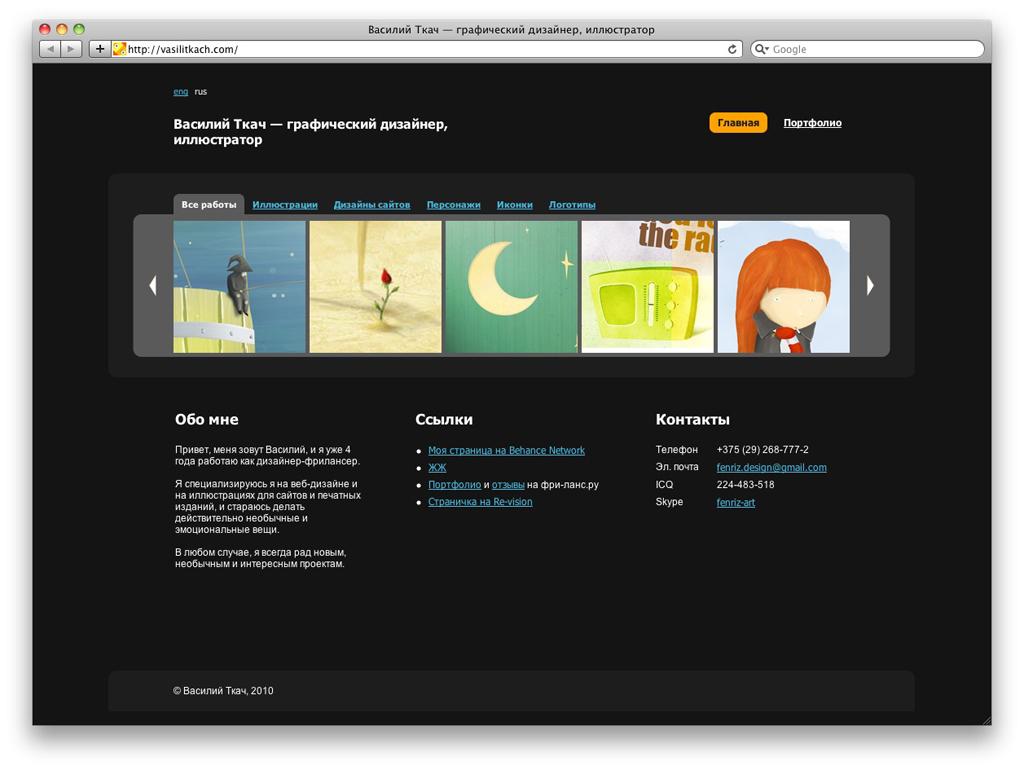 Сайт-портфолио для Васи Ткач
