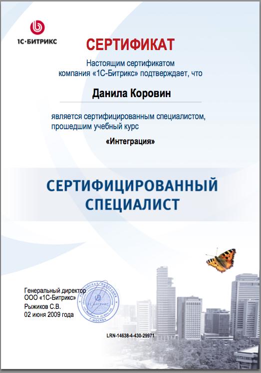 Сертификат Битрикс Интеграция