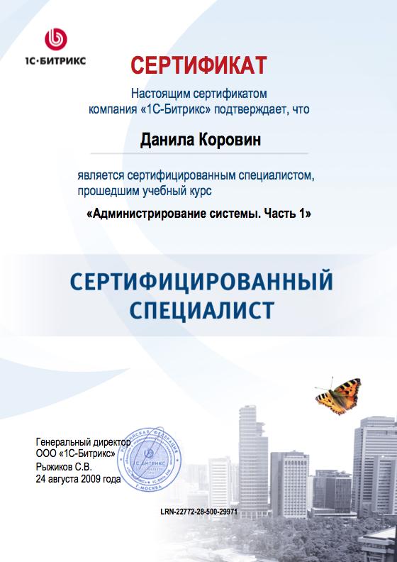 Сертификат Битрикс Администрирование системы. Часть 1
