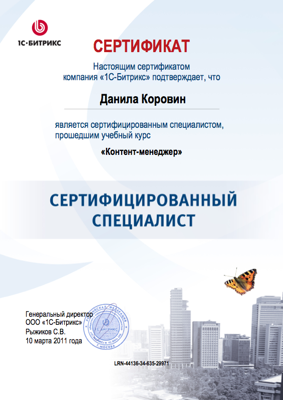 Сертификат Битрикс Контент-менеджер