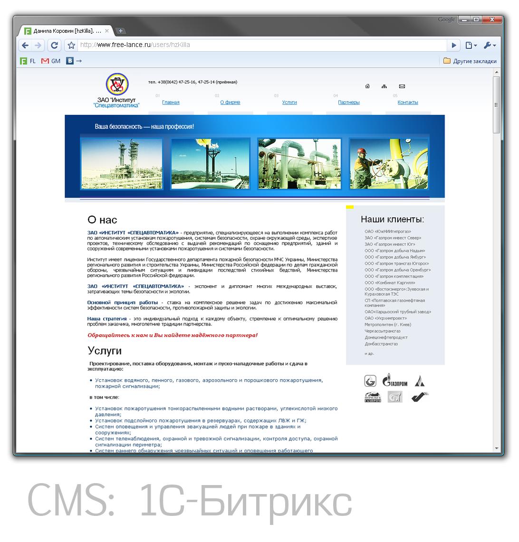 ЗАО Институт Спецавтоматика