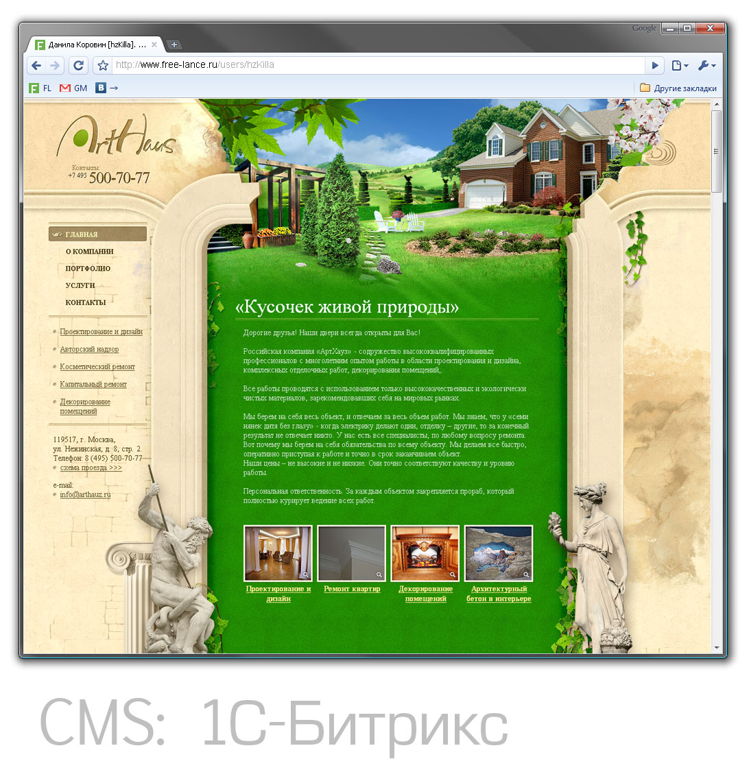 Сайт компании «АртХауз»