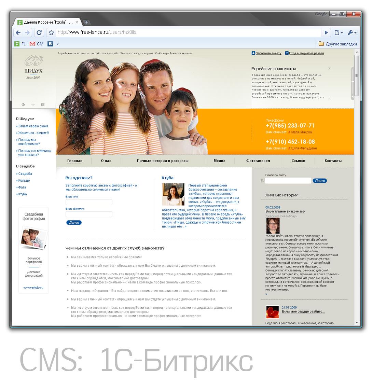 Jwedding.ru - Еврейские знакомства