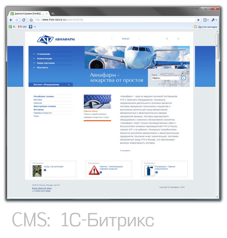 Сайт компании Авиафарм
