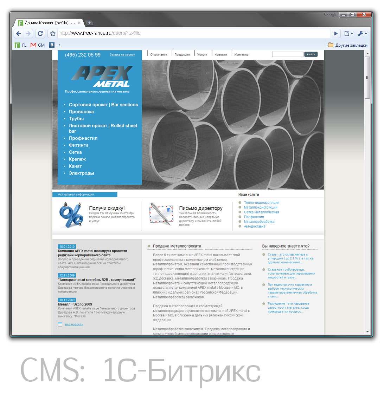 Apex-Metall - каталог металлопроката