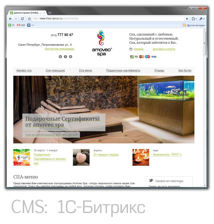 Интернет-магазин SPA-услуг Битрикс ред Стандарт