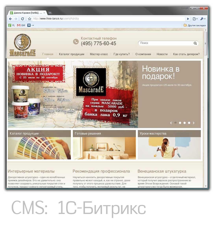 Корпоративный сайт с каталогом. Битрикс ред. Старт.