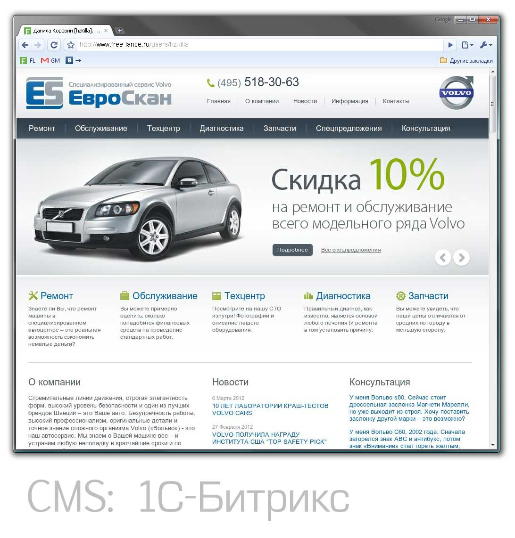 Корпоративный сайт сервис-центра Вольво. Битрикс ред. Старт