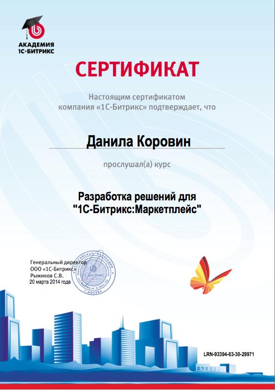 Сертификат Разработка решений для Битрикс-Маркетплейс