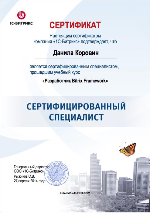 Сертификат Разработчик Bitrix Framework