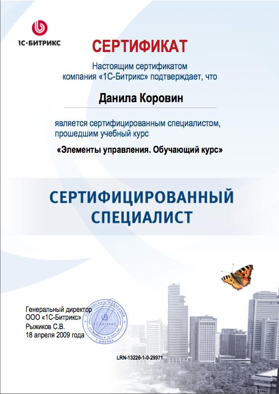 Сертификат Битрикс Элементы управления