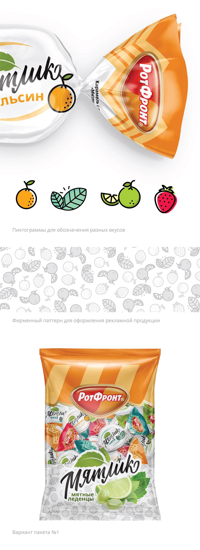 Разработка дизайна упаковки для мятной карамели от Рот Фронт фото f_92359ea5a6cb1a2f.jpg
