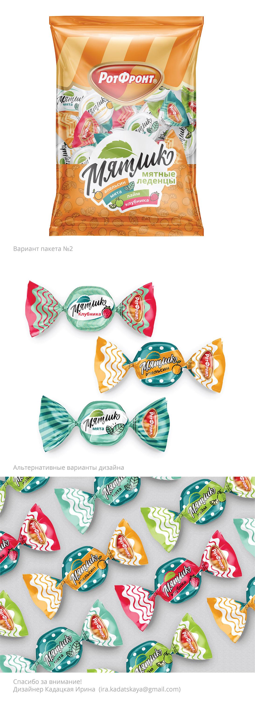 Разработка дизайна упаковки для мятной карамели от Рот Фронт фото f_98759ea5a70ab89c.jpg