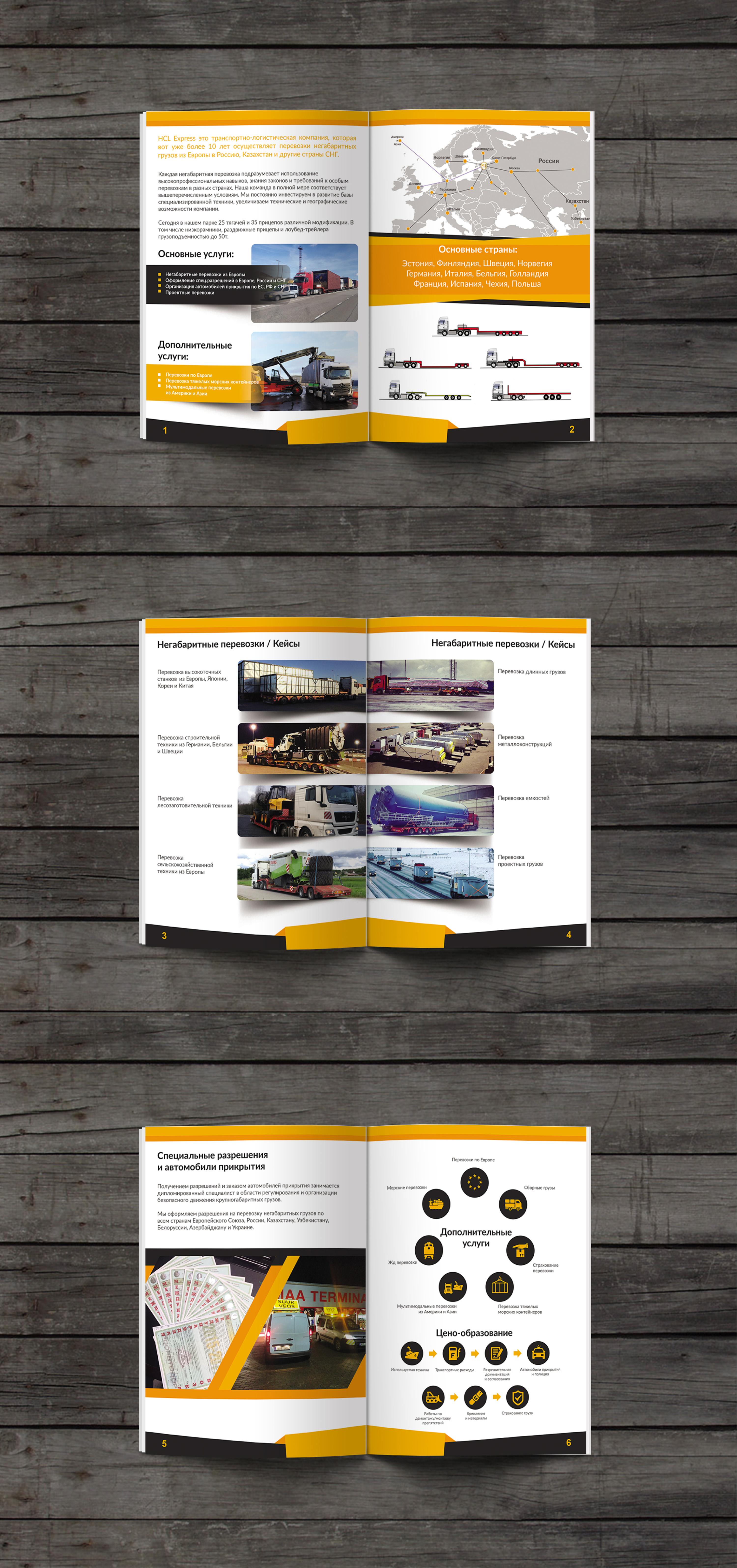 Брошюра - HCL Transport & Logistics