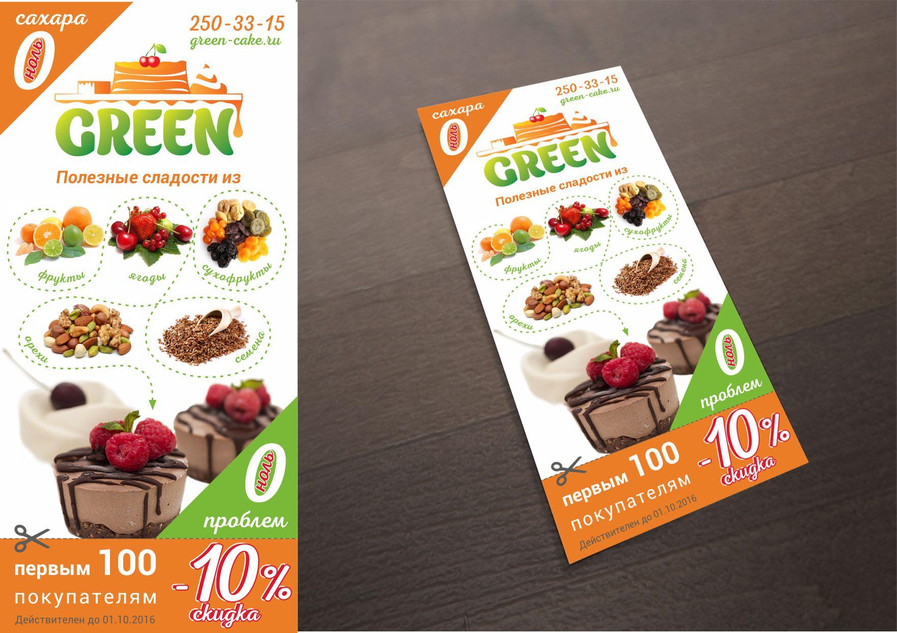 Флаер компании Green - полезные сладости