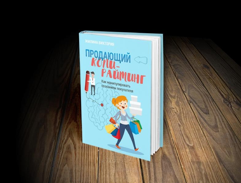 Обложка для книги Продающий копирайтинг