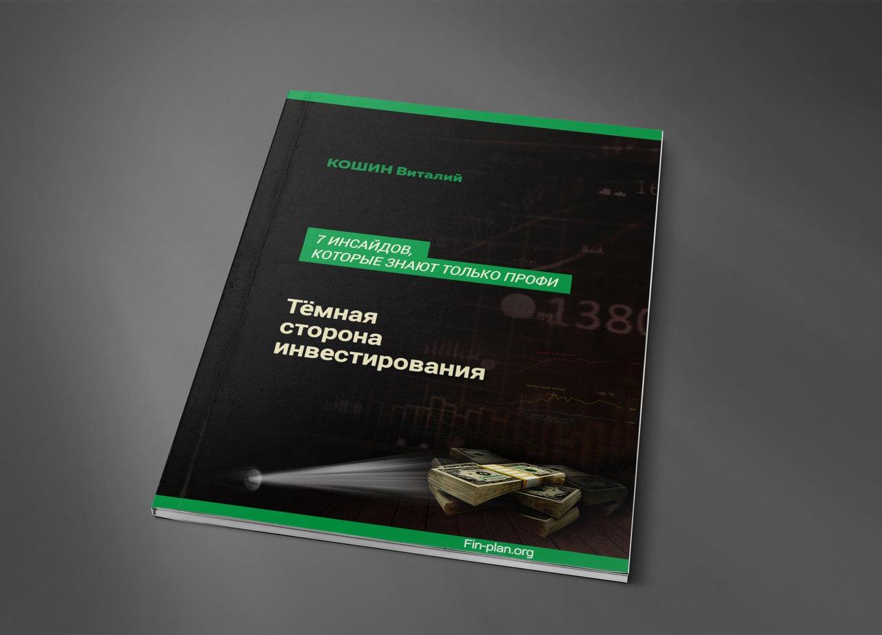"""Обложка для книги """"Темная сторона инвестирования"""""""