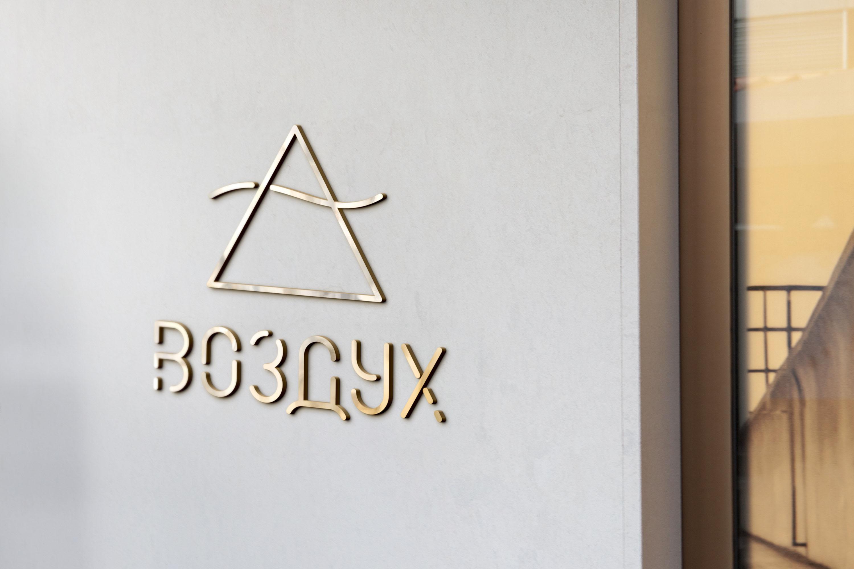 Логотип для бизнес компании Воздух