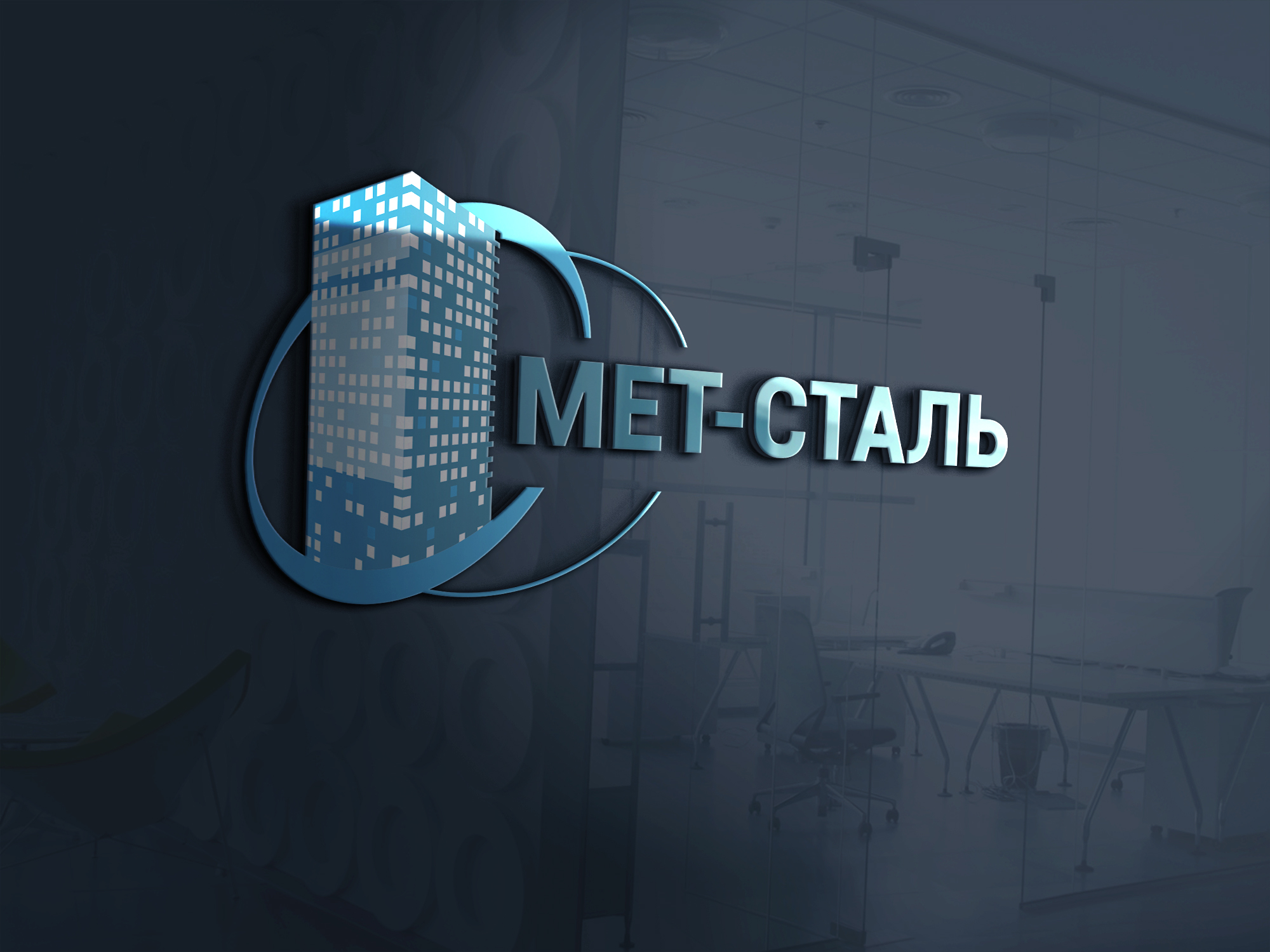 Мет-Сталь