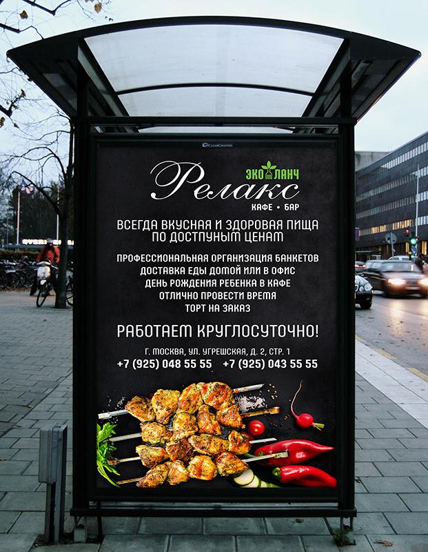 Рекламная вывеска ресторана - EcoLunch