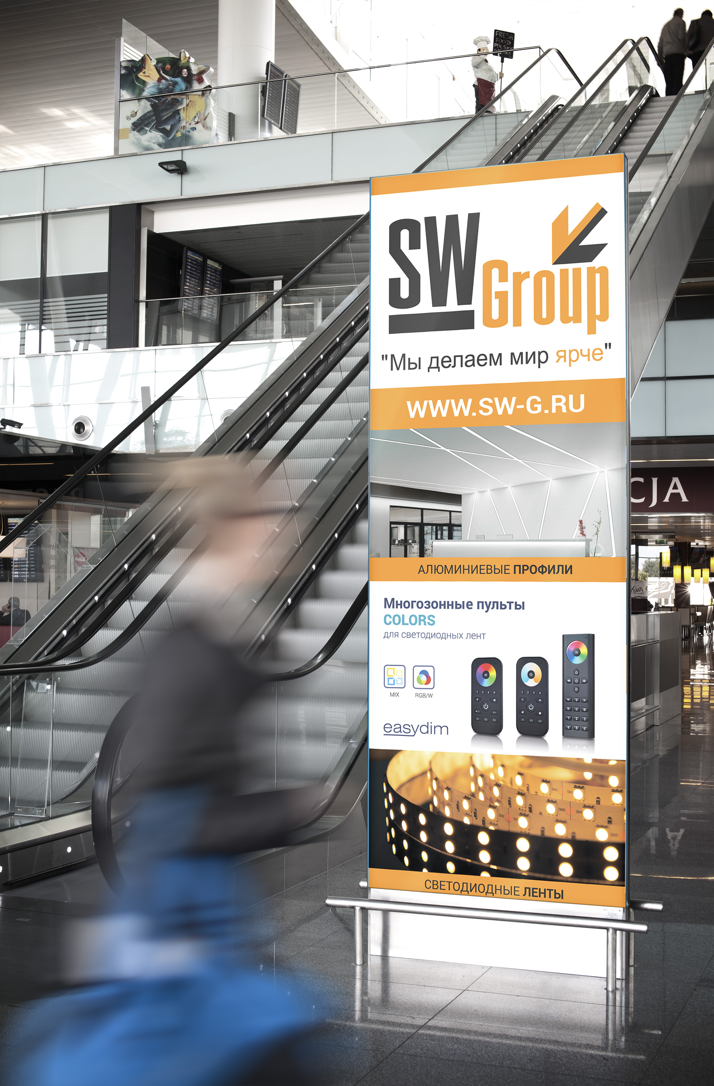 Наружный баннер для компании SW Group