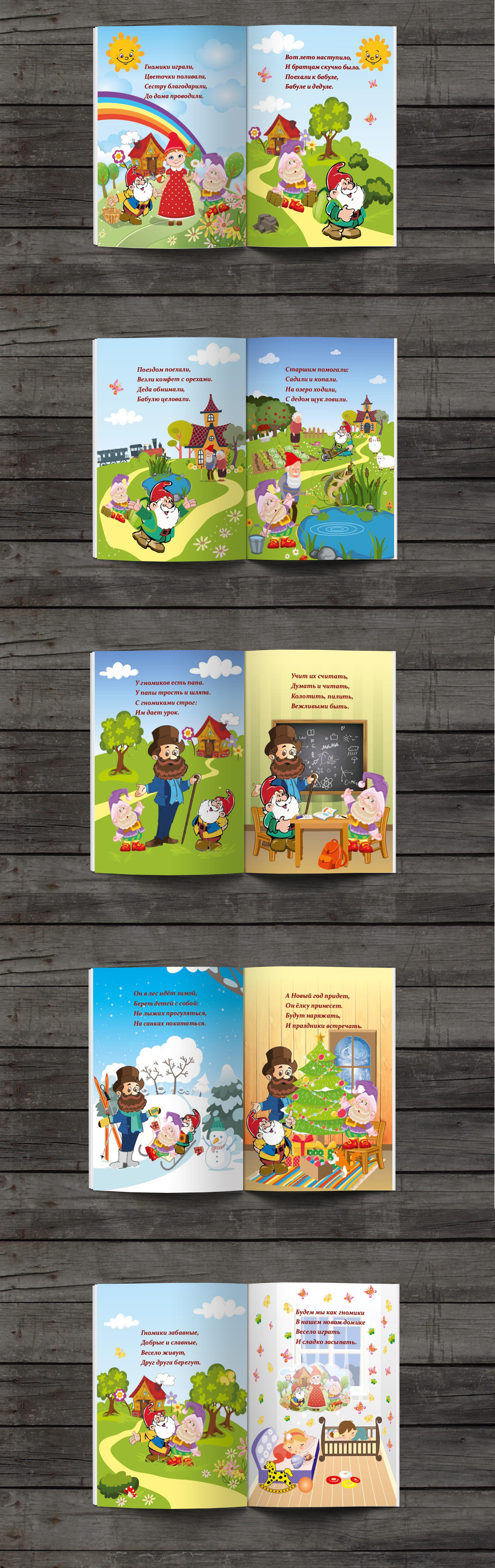 Детская книжечка - Жил забавный гномик