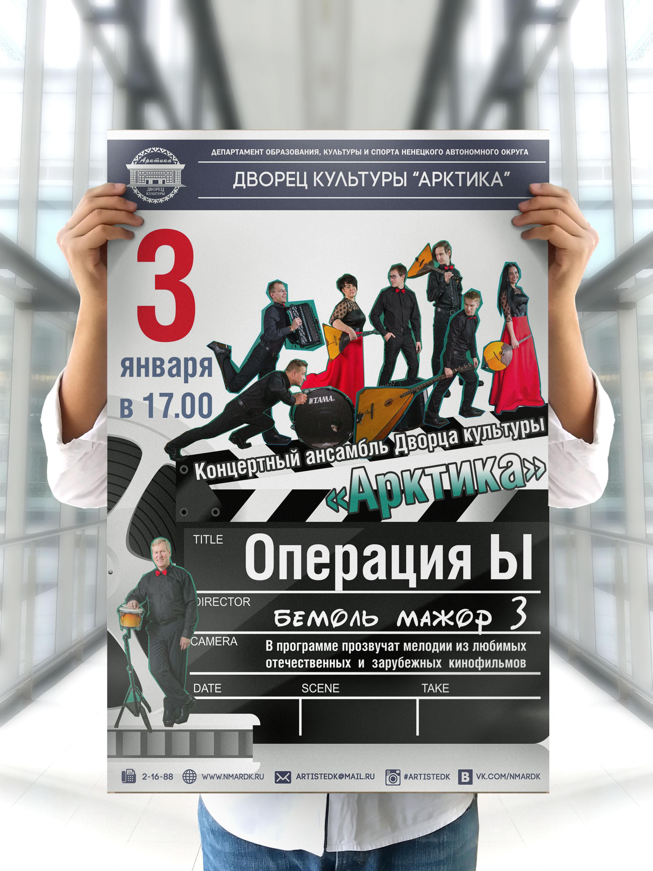 Театральная афиша - Операция Ы