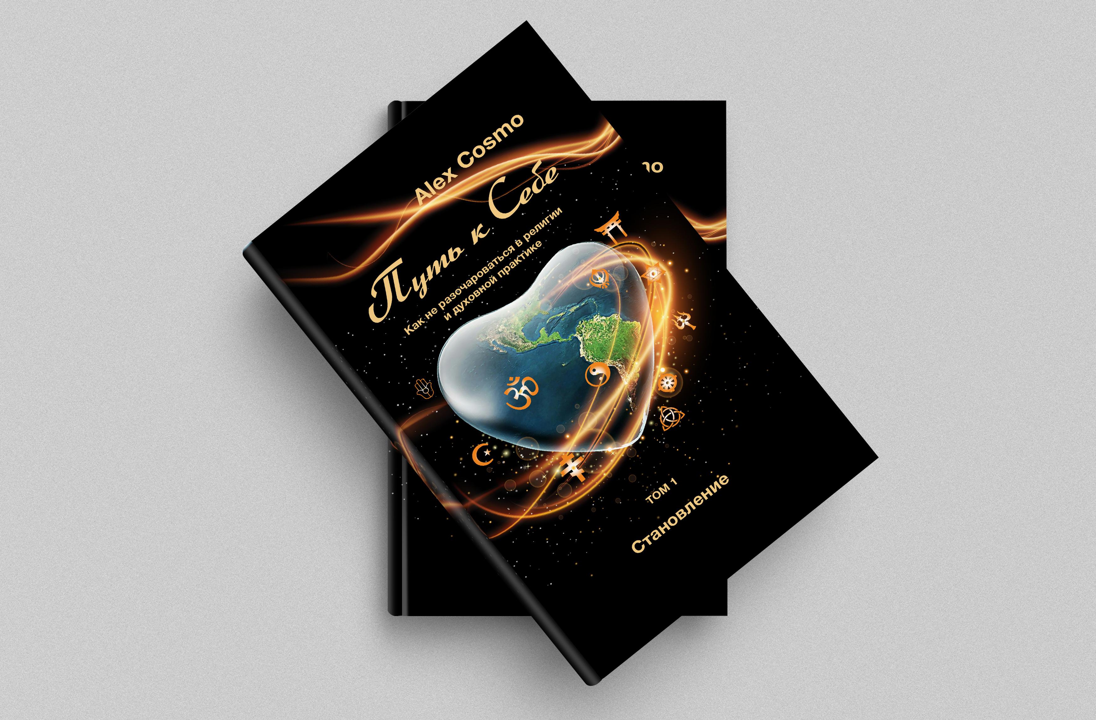 Обложка для книги - Путь к себе
