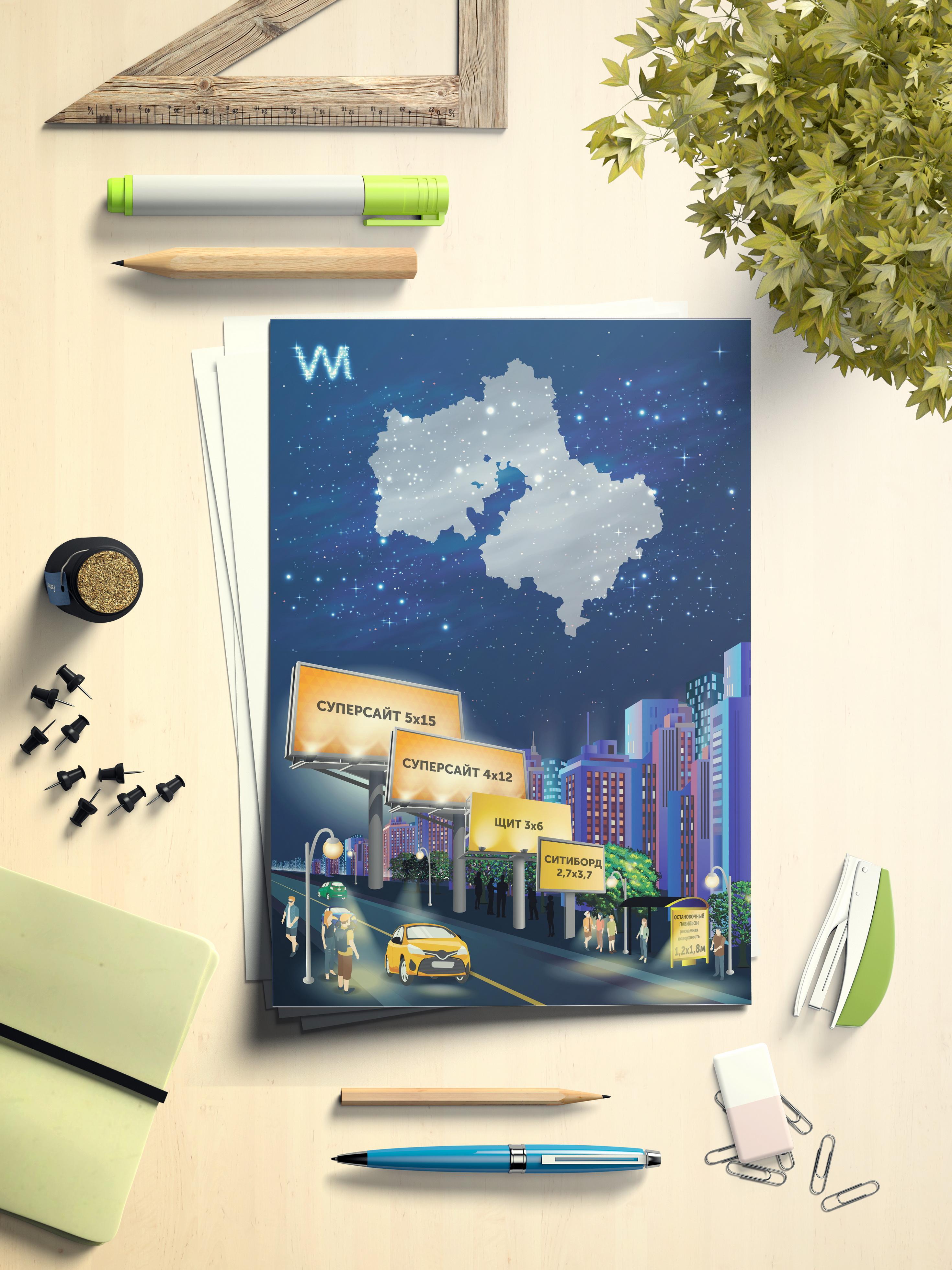 VM иллюстрации для рекламного агентства