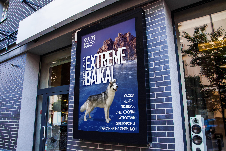 Плакат для турагентства - Extreme Baikal