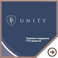 Юридическая компания - Unity