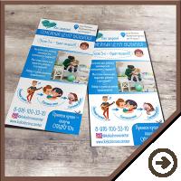 """Флаер и листовка для компании """"Как здорово!"""" - развивающие группы для детей"""
