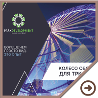 Park Development