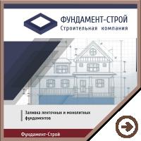Строительная компания - Фундамент-Строй