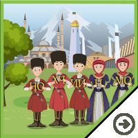 Иллюстрации для сайта изучения чеченского языка