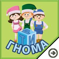 Персонаж - Три гнома