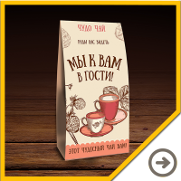 Серия упаковок - Чудо чай