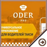 Приложение для такси - ODER
