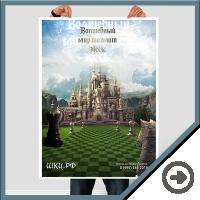 Плакат - Школа шахмат