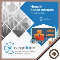 Cargotogo