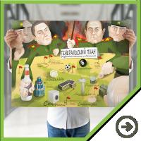 Плакат-карикатура - Генеральский план
