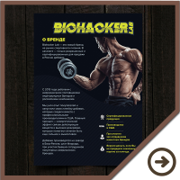 КП - BiohackerLab