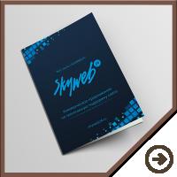 Брошюра - SkyWeb