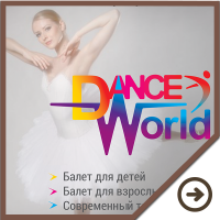 Листовка Dance World